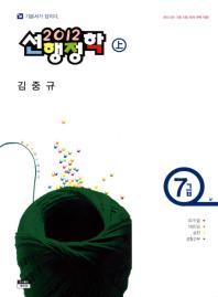 선 행정학 상 하 세트(7급)(2012)(전2권)