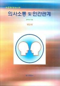 의사소통 및 인간관계(의료환경에서의)(3판)(양장본 HardCover)