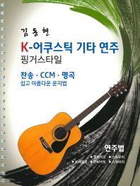 K-어쿠스틱 기타 연주 핑거스타일(CD1장포함)(스프링)