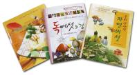 버섯과 버섯요리 세트(부록포함)(전3권)