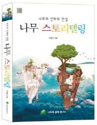 나무 스토리텔링(나무의 신화와 전설)