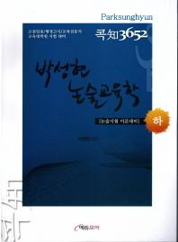 박성현 논술 교육학(하)(콕지3652)