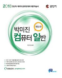 박미진 컴퓨터일반(2018)(개정판 2판)(공단기)