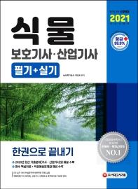 식물보호기사 산업기사 필기+실기 한권으로 끝내기(2021)(개정판 12판)