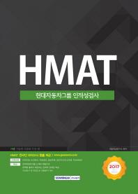 HMAT 현대자동차그룹 인적성검사(2017)