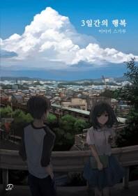 3일간의 행복(노블엔진 팝(Novel Engine Pop))