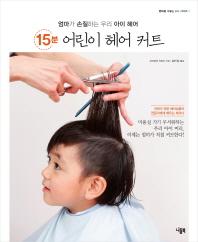 15분 어린이 헤어 커트(엄마가 손질하는 우리 아이 헤어)(행복을 수놓는 DIY 시리즈 5)