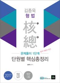 김종욱 형법 단원별 핵심총정리(2017)