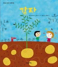감자(맛있는 어린이 인문학 9)(양장본 HardCover)