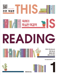 This is Reading. 1(전면개정판)
