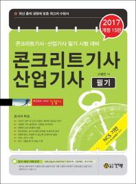 콘크리트 기사 산업기사 필기(2017)(개정판 15판)(콘크리트 시리즈 길잡이)