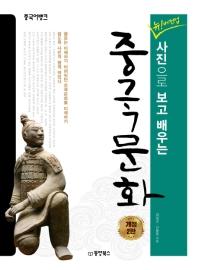 뉴!버전업 사진으로 보고 배우는 중국문화(중국어뱅크)(개정판 2판)(중국어뱅크)(개정판 2판)