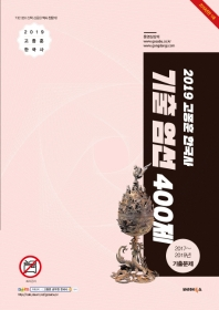 고종훈 한국사 기출엄선 400제(2019)