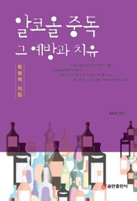 알코올 중독 그 예방과 치유(목회적 지침)(양장본 HardCover)
