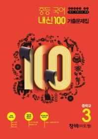 중학 국어 중3-1 기말고사 기출문제집(창비 이도영)(2020)(내신 100)
