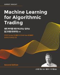퀀트 투자를 위한 머신러닝·딥러닝 알고리듬 트레이딩 2/e(개정판)