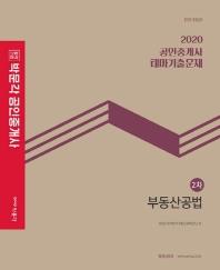 부동산공법 테마기출문제(공인중개사 2차)(2020)(합격기준 박문각)(전면개정판)