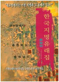 한국지명유래집: 충청편