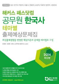 공무원 한국사 테마별 출제예상문제집(2014)