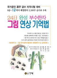 부수한자 그림 연상 기억법(24일 완성)