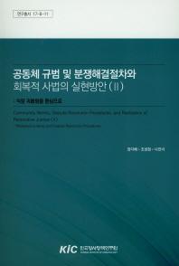 공동체 규범 및 분쟁해결절차와 회복적 사법의 실현방안. 2(연구총서 17-B-11)