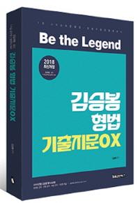 김승봉 형법 기출지문 OX(2018)(개정판)