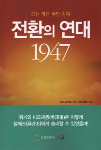 전환의 연대 1947
