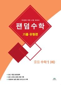 중학 수학1(하): 기출 유형편(2020)(팬덤수학)