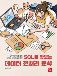 SQL로 맛보는 데이터 전처리 분석 - 실무 데이터를 통해 데이터 분석 마스터하기