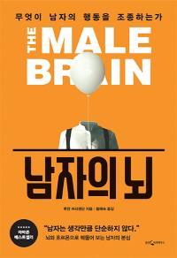 남자의 뇌