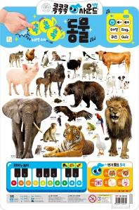 콕콕콕 사운드 벽보: 동물