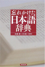 忘れかけた日本語辭典 /새책수준 ☞ 서고위치:MT 1  *[구매하시면 품절로 표기됩니다]