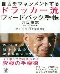 [해외]自らをマネジメントするドラッカ-流「フィ-ドバック」手帳