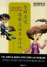 논리 소년 문학소녀를 만나다 2