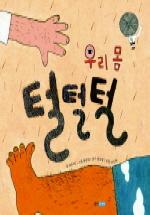 우리 몸 털털털(지식 그림책)(양장본 HardCover)