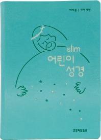 Slim 어린이 성경(뉴민트)(소)(무지퍼)(무색인)(PU)(예배용)