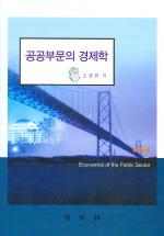 공공부문의 경제학