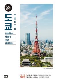 도쿄 100배 즐기기(18-19)