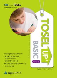 TOSEL UP BASIC: 실전편(CD2장포함)