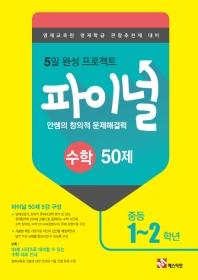 중학 수학 파이널 50제(1~2학년)(2019)(안쌤의 창의적 문제해결력)