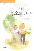 나의 라임오렌지나무(논술대비세계명작 19)