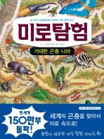 미로탐험: 거대한 곤충나라(양장본 HardCover)