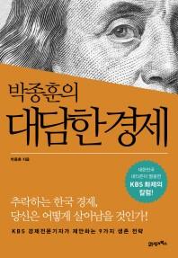 박종훈의 대담한 경제 ▼/21세기북스[1-220011]