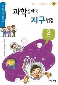 과학공화국 지구법정. 2: 천문(과학공화국 법정 시리즈 9)