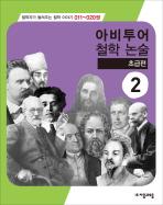 아비투어 철학논술. 2(초급편)(철학자가 들려주는 철학이야기 11-20)