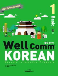 WellComm KOREAN(웰컴 한국어): Basic. 1(CD1장포함)