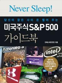미국주식 S&P500 가이드북(당신이 잠든 사이 돈 벌어 주는)