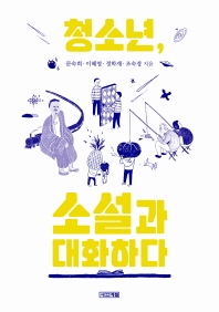 청소년 소설과 대화하다