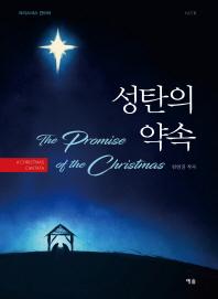 성탄의 약속