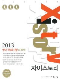 영어 독해 B형 600제(2013)